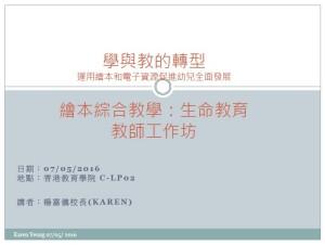 3繪本綜合性教學:生命教育(楊嘉儀)_interface