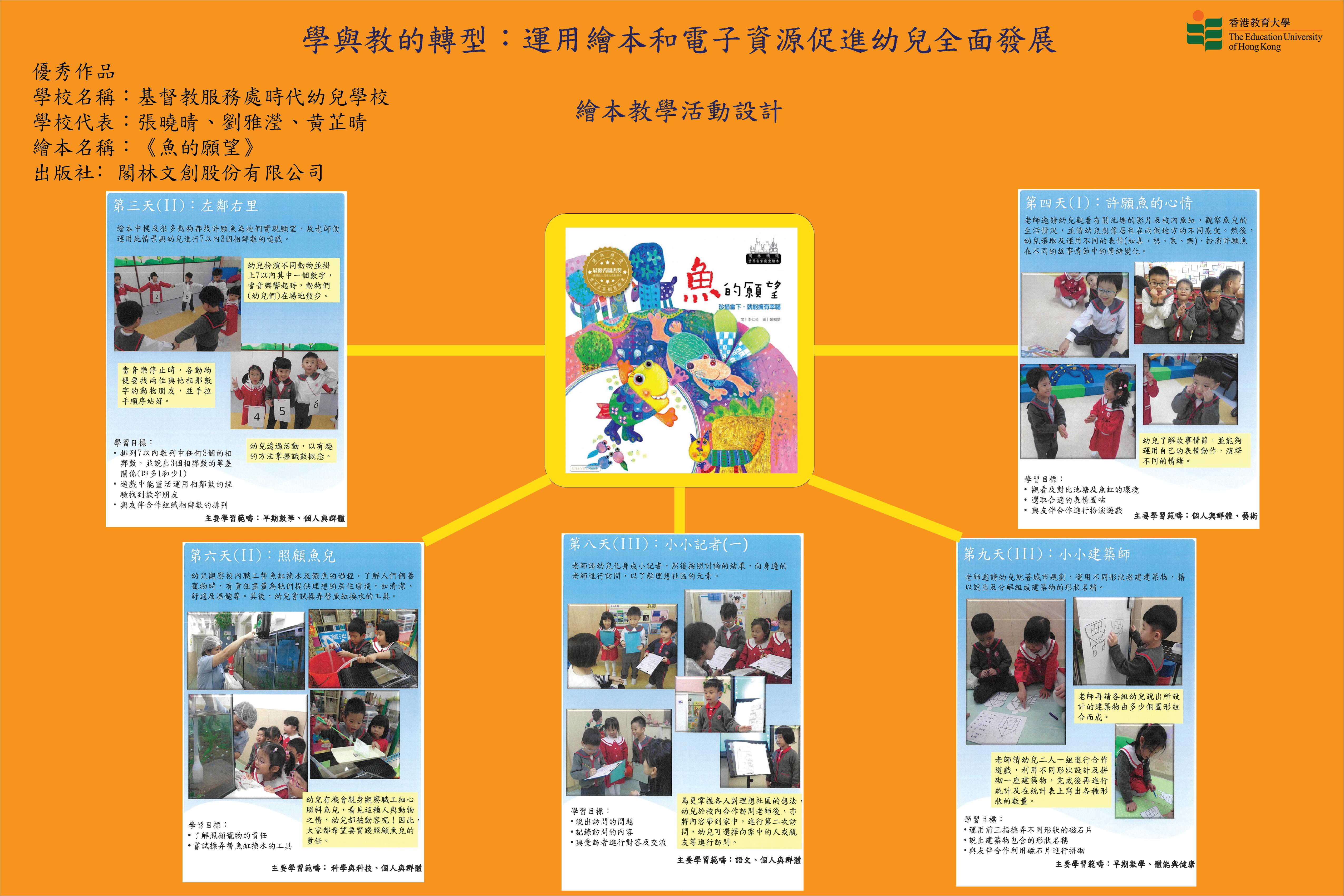 香港基督教服務處時代幼兒學校